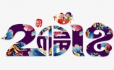 Chinese Spring festival  of 2018